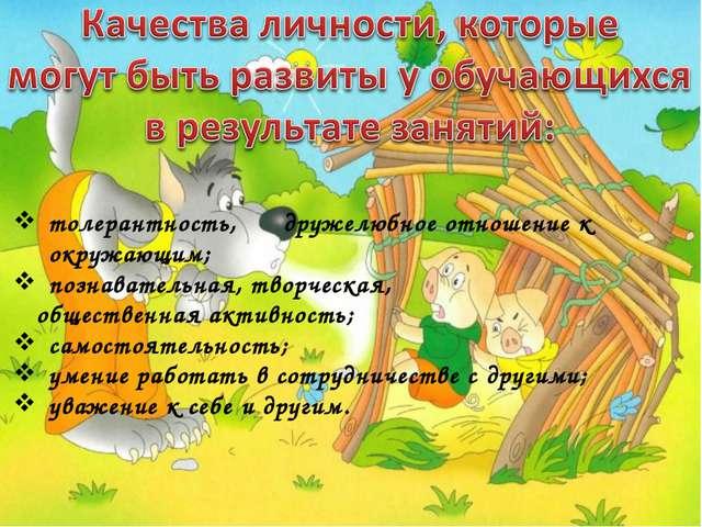 толерантность, дружелюбное отношение к окружающим; познавательная, творческая...