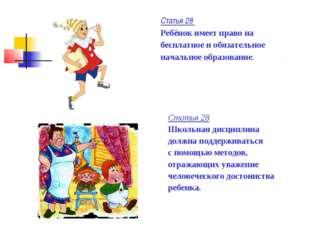 Статья 28 Ребёнок имеет право на бесплатное и обязательное начальное образова
