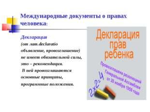 Международные документы о правах человека: Декларация (от лат.declaratio объя