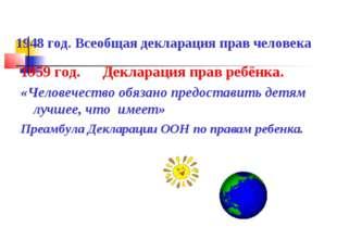 1948 год. Всеобщая декларация прав человека 1959 год. Декларация прав ребёнка