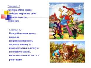 Статья 12 Ребёнок имеет право свободно выражать свои взгляды по всем вопросам