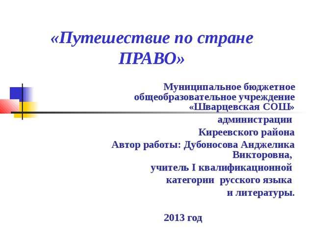 «Путешествие по стране ПРАВО» Муниципальное бюджетное общеобразовательное учр...