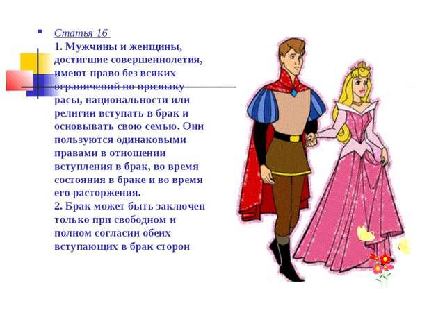 Статья 16 1. Мужчины и женщины, достигшие совершеннолетия, имеют право без в...