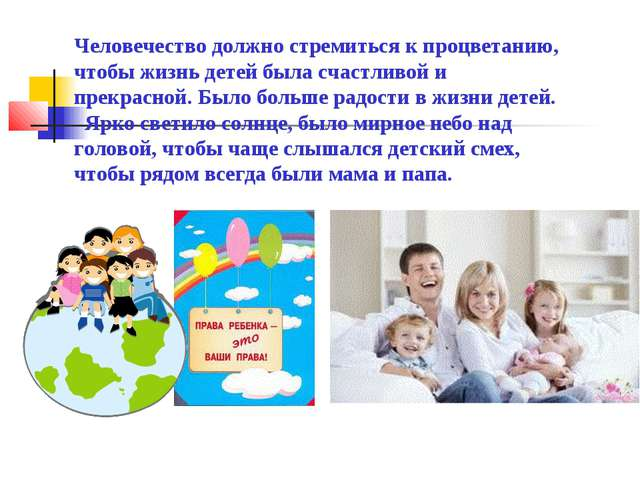 Человечество должно стремиться к процветанию, чтобы жизнь детей была счастлив...