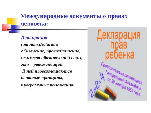Международные документы о правах человека: Декларация (от лат.declaratio объя...