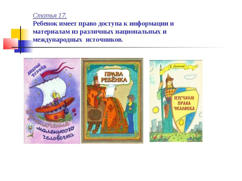 Статья 17. Ребенок имеет право доступа к информации и материалам из различных...