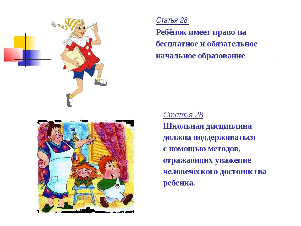 Статья 28 Ребёнок имеет право на бесплатное и обязательное начальное образова...