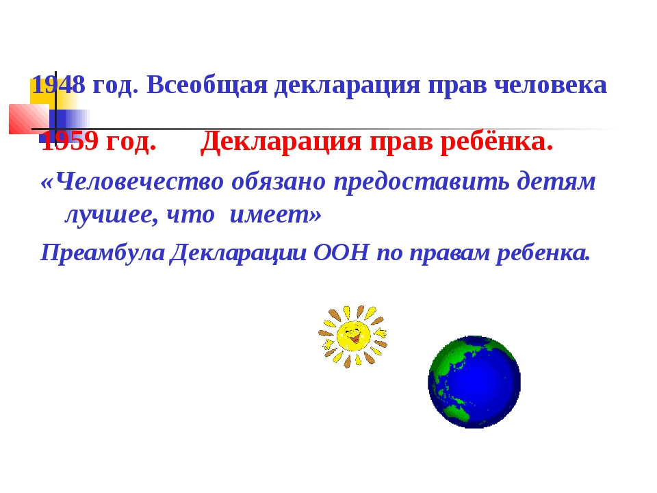 1948 год. Всеобщая декларация прав человека 1959 год. Декларация прав ребёнка...