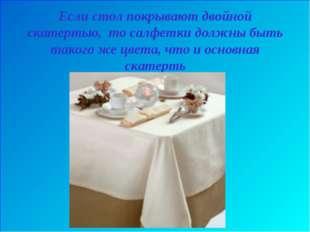 Если стол покрывают двойной скатертью, то салфетки должны быть такого же цвет