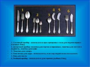 1. Столовый прибор - используется при сервировке стола для подачи первых и в