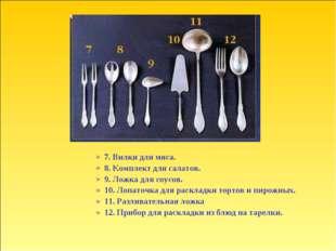 7. Вилки для мяса. 8. Комплект для салатов. 9. Ложка для соусов. 10. Лопаточ