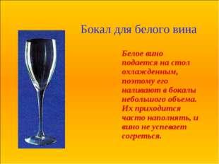 Бокал для белого вина Белое вино подается на стол охлажденным, поэтому его н