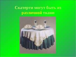 Скатерти могут быть из различной ткани