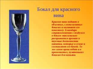 Бокал для красного вина Красное вино подают в объемных, слегка пузатых бокал