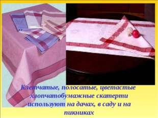 Клетчатые, полосатые, цветастые хлопчатобумажные скатерти используют на дачах