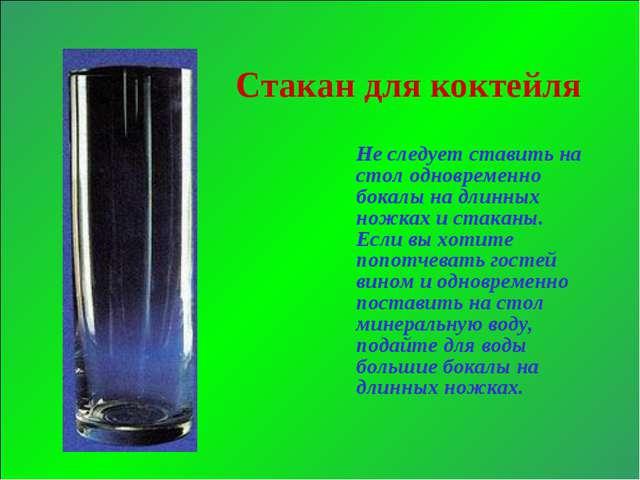 Стакан для коктейля Не следует ставить на стол одновременно бокалы на длинны...