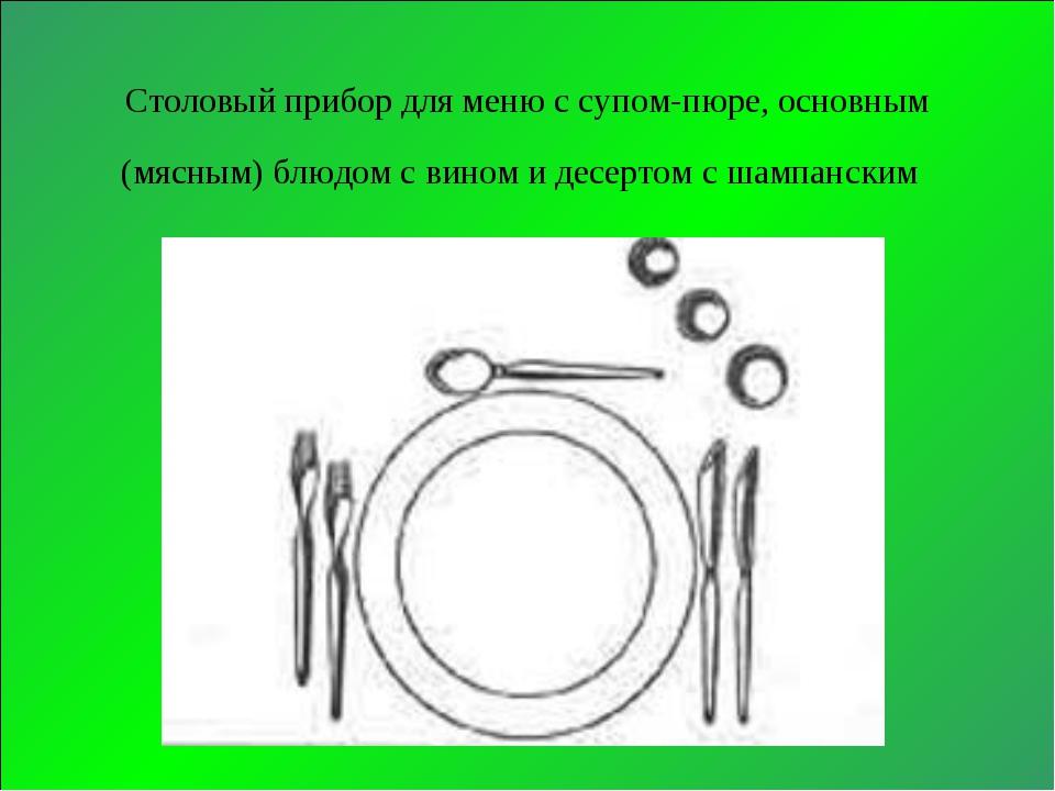 Столовый прибор для меню с супом-пюре, основным (мясным) блюдом с вином и дес...