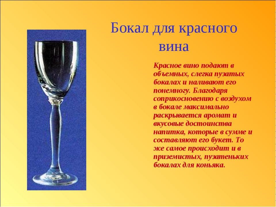 Бокал для красного вина Красное вино подают в объемных, слегка пузатых бокал...
