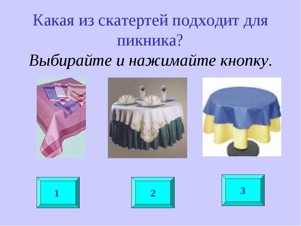Какая из скатертей подходит для пикника? Выбирайте и нажимайте кнопку. 1 2 3