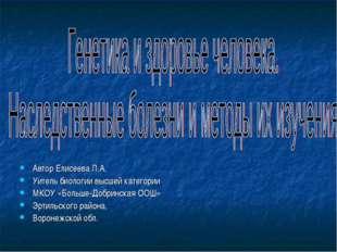 Автор Елисеева Л.А. Уитель биологии высшей категории МКОУ «Больше-Добринская