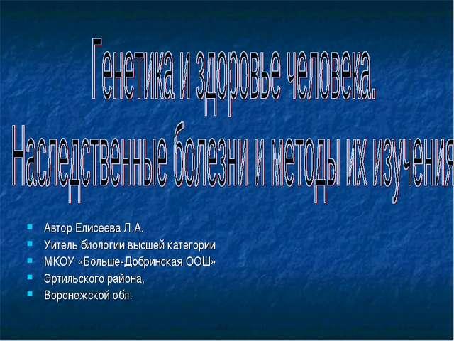 Автор Елисеева Л.А. Уитель биологии высшей категории МКОУ «Больше-Добринская...