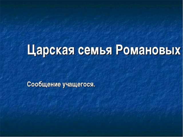 Царская семья Романовых Сообщение учащегося.