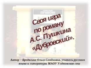 Автор – Бродягина Ольга Семёновна, учитель русского языка и литературы МАОУ У