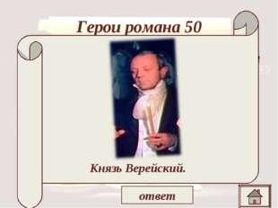 Герои романа 50 Ему «… было около пятидесяти лет, но он казался гораздо старе