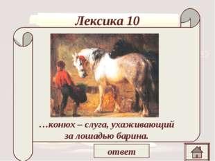 Лексика 10 «Накануне был отдан приказ псарям и стремянным быть готовым к пяти