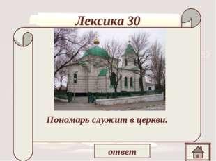 Лексика 30 « На днях покровский пономарь сказал на крестинах у нашего старост