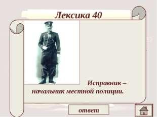 Лексика 40 - Так, видно, этот Кирила Петрович у вас делает что хочет? - И вес
