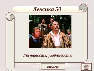 Лексика 50 « Соседи рады были угождать малейшим его прихотям; губернские чино