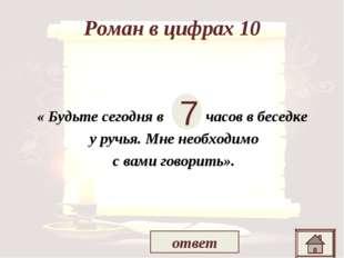 Роман в цифрах 10 « Будьте сегодня в … часов в беседке у ручья. Мне необходим