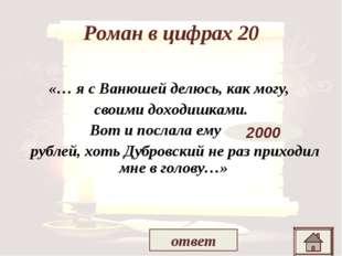 Роман в цифрах 20 «… я с Ванюшей делюсь, как могу, своими доходишками. Вот и