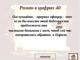Роман в цифрах 40 - Послушайте, - прервал офицер, - что если бы вместо этой б