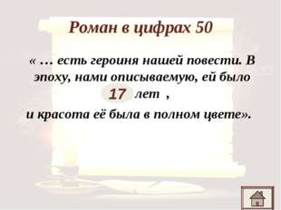 Роман в цифрах 50 « … есть героиня нашей повести. В эпоху, нами описываемую,