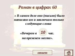 Роман в цифрах 60 « В самом деле оно (письмо) было написано им и заключало то