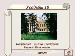 Усадьбы 10 « Никто не дерзал отказываться от его приглашения или в известные