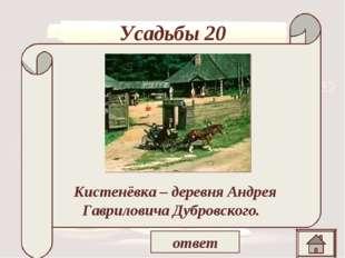 Усадьбы 20 « Смотритель осведомился, куда надобно было ему ехать, и объявил,