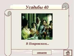 Усадьбы 40 « В девять часов утра гости, ночевавшие в …, собиралися один за др