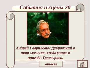 События и сцены 20 «…ужасное смятение изобразилось на лице его; багровый румя