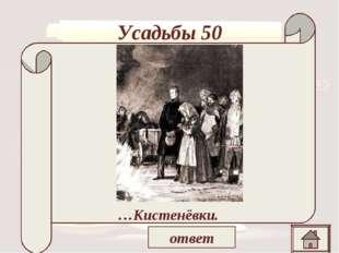 Усадьбы 50 «Кузнец ушёл; пожар свирепствовал ещё несколько времени. Наконец у