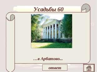 Усадьбы 60 «…что Кирила Петрович вечером ездил в … и возвратился поздно, что