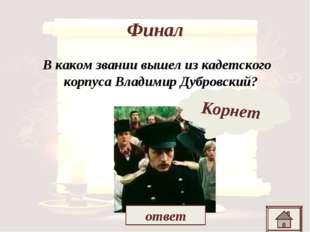 Финал В каком звании вышел из кадетского корпуса Владимир Дубровский? Корнет