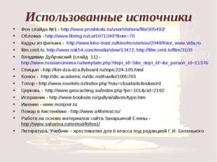 Использованные источники Фон слайда №1 - http://www.proshkolu.ru/user/vishera