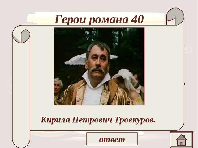 Герои романа 40 «…выказывал пороки человека необразованного…», «…привык дават...