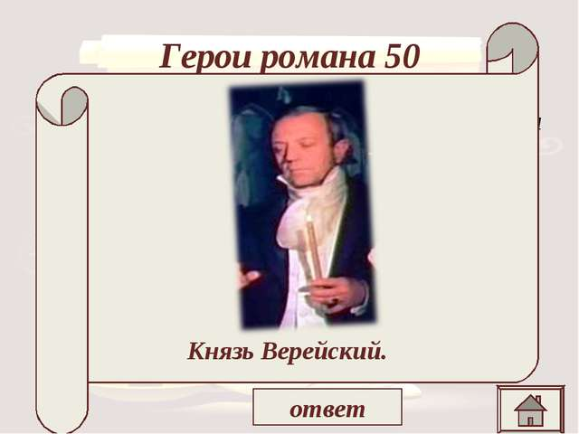 Герои романа 50 Ему «… было около пятидесяти лет, но он казался гораздо старе...