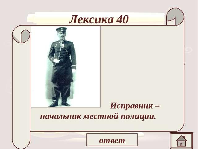 Лексика 40 - Так, видно, этот Кирила Петрович у вас делает что хочет? - И вес...
