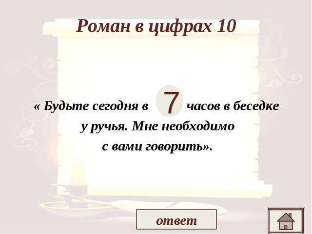 Роман в цифрах 10 « Будьте сегодня в … часов в беседке у ручья. Мне необходим...