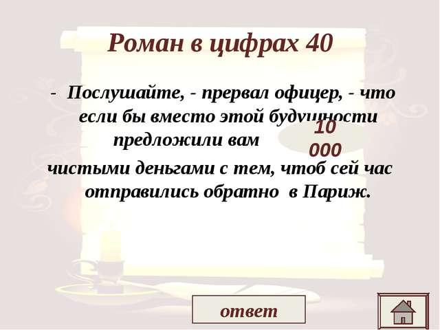 Роман в цифрах 40 - Послушайте, - прервал офицер, - что если бы вместо этой б...